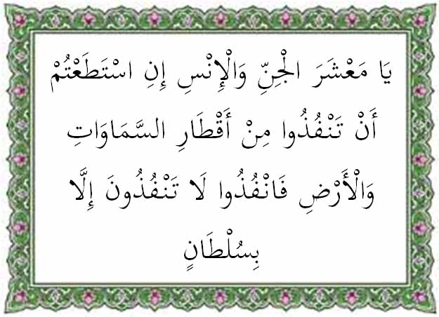 surat ar rahman ayat 33