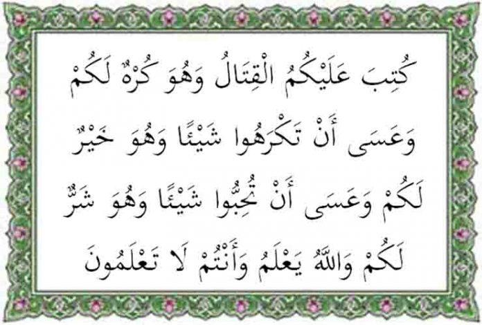 asbabun nuzul surat al baqarah ayat 216